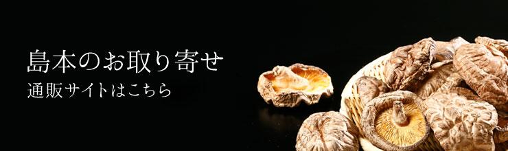 島本海苔乾物オンラインショップ